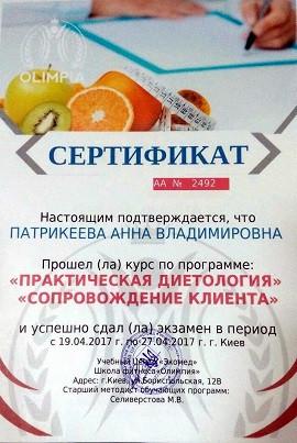 Образец сертификата Патрикеевой Анны по диетологии второго уровня от школы Олимпия
