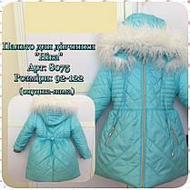 """Зимнее пальто для девочки """"Ника 2 малышка"""", фото 2"""