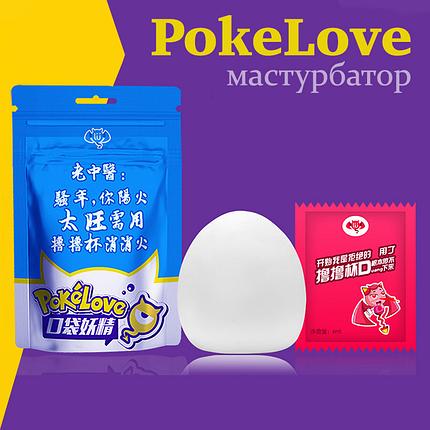 Мастурбатор яйцо Tenga PokeLove, фото 2