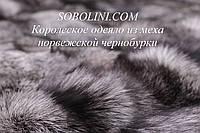 Покрывало из натурального меха чернобурки , фото 1