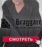 "Мужские зимние куртки Braggart ""Black Diamond"""