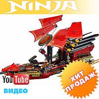 Конструктор лего ниндзя Bela Ninja 10402 КОРАБЛЬ ДАР СУДЬБЫ 1265 дет