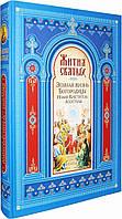 Жития святых. Земная жизнь Богородицы. Иоанн Креститель. Апостолы, фото 1