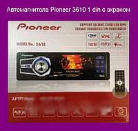 Автомагнитола Pioneer 3610 1 din с экраном