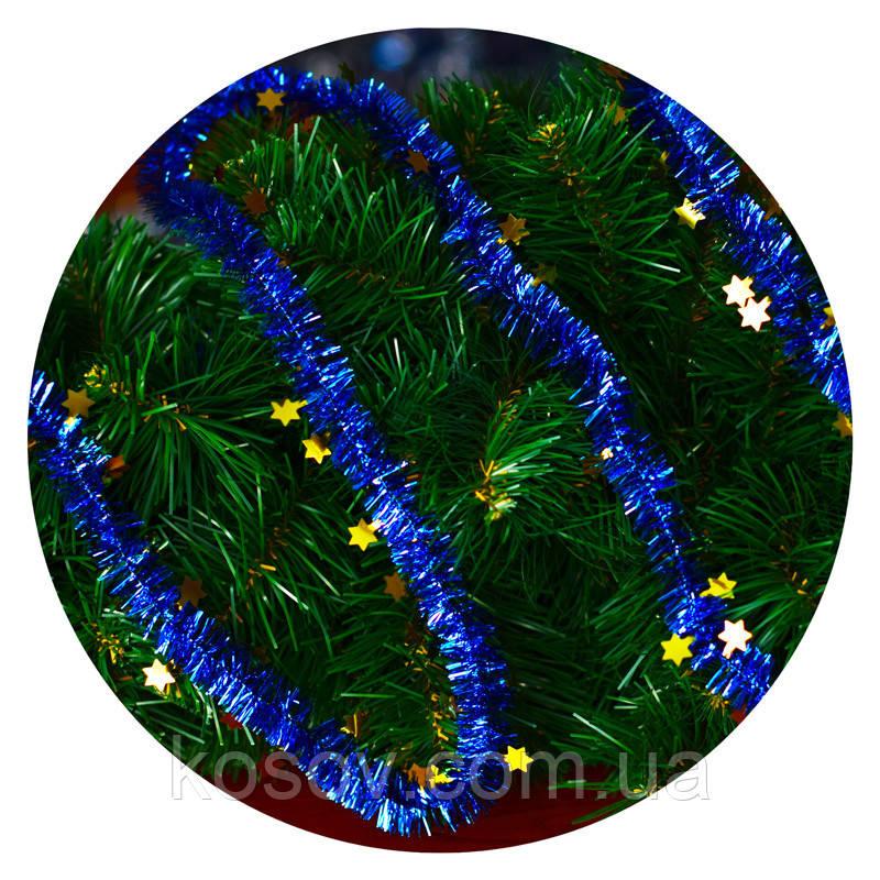 Дождик (мишура) со звездочкой 2,5 см (синий / золотая звездочка)