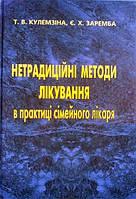 Кулемзіна Т.В., Заремба Є.Х. Нетрадиційні методи лікування в практиці сімейного лікаря. Навчальний посібник