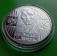 2 гривны 2005 Украина — Улас Самчук
