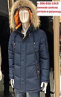Куртка молодёжная зимняя - 32 мороза