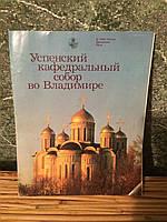 Буклет Успенский кафедральный собор во Владимире.