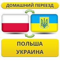 Домашний Переезд из Польши на Украину