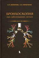 Филиппов В.П., Черниченко Н.В. Бронхоскопия при заболеваниях легких