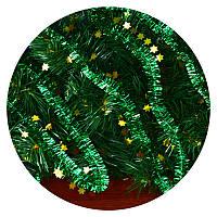 Дождик (мишура) со звездочкой 2,5 см (зеленый/ жёлтая звездочка)
