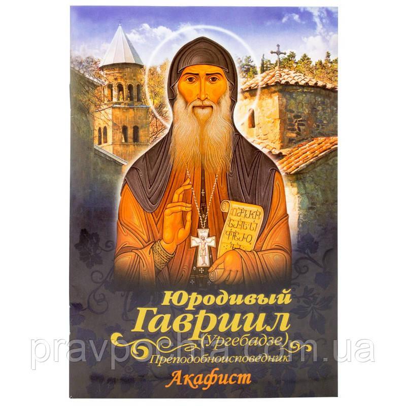 Юродивый Гавриил (Ургебадзе). Преподобноисповедник. Акафист