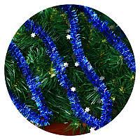 Дождик (мишура) со звездочкой 2,5 см (синий / серебренная звездочка)