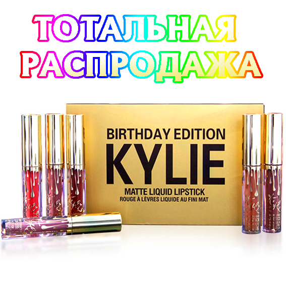 Набор помад kylie birthday edition купить