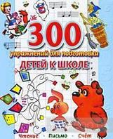 300 упражнений для подготовки детей к школе
