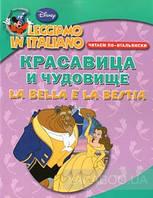 Красавица и чудовище. Читаем по-итальянски / La Bella e la Bestia: Leggiamo in italiano