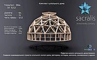 Каркас комплект купольного дома