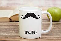 Подарочная чашка для мужа