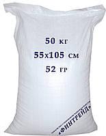 Мешки полипропиленовые белые 50 кг. 55*105 52 гр