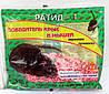 Ратид-1, 1 кг, приманка для крыс, мышей, грызунов, родентицид