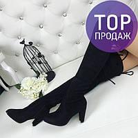 Женские ботфорты на каблуке 8,5 см, замшевые, черные / ботфорты  женские на завязках, стильные, удобные