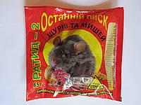 Ратид-2, 65 г,  приманка для крыс, мышей, грызунов, родентицид
