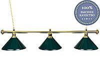 Лампа бильярдная алюминиевая