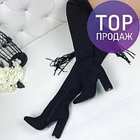 Женские ботфорты на каблуке 10 см, замшевые, черные / ботфорты  женские с висюльками, стильные, удобные