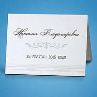 Расссадочные карточки на свадьбу с серебристым тиснением, банкетные карточки, именные карточки