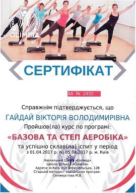 Образец сертификата курса Аэробика и степ в школе Олимпия