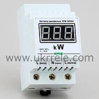 Ваттметр переменного тока, цифровой, корпус на DIN-рейку (0,00...9,99кВт) ВТМ-10/D001