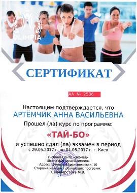 Экземпляр на русском языке по программе тай-бо для Артемчик Анны от школы Олимпия