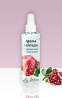 """Спрей для тела """"Сочный гранат"""" Aroma Fantasy"""