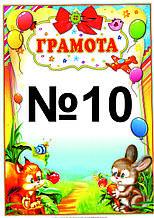Грамота №10