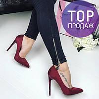 Женские туфли лодочки, замшевые, цвета марсала / туфли для девочек, шпилька 10,5 см, каблук питон