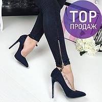 Женские туфли лодочки, замшевые, синего цвета / туфли для девочек, шпилька 10,5 см, каблук питон