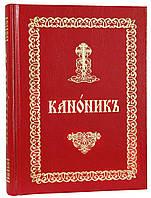 Каноник (крупный, церковно-славянский)