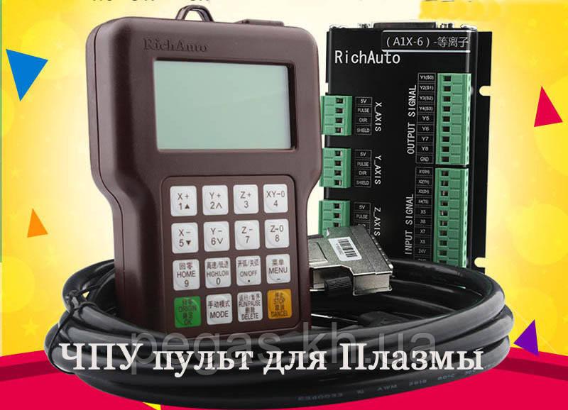 Пульт DSP A12S для плазмореза ЧПУ. Контроллер ЧПУ плазмы