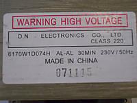 Трансформатор силовой для микроволновки LG 6170W1D074H