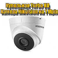 Купольная Turbo HD камера Hikvision DS-2CE56C0T-IT3, 1 Мп