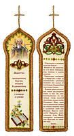 Набор для вышивки бисером на натуральном художественном холсте «Закладка. Молитва о помощи в учении»