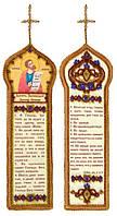 Набор для вышивки бисером на натуральном художественном холсте «Закладка. Десять заповедей Закона Божия»