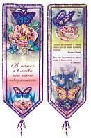 Набор для вышивки бисером на натуральном художественном холсте «Закладка. Крылатые выражения»