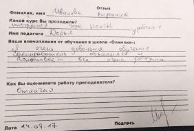 Выпускница Иванова Вероника курса инструкторов йоги написала отзыв о работе преподавателя