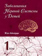 Жан Айкарди Заболевания нервной системы у детей. В 2-х томах. Пер. с англ. под ред. А.А.Скоромца
