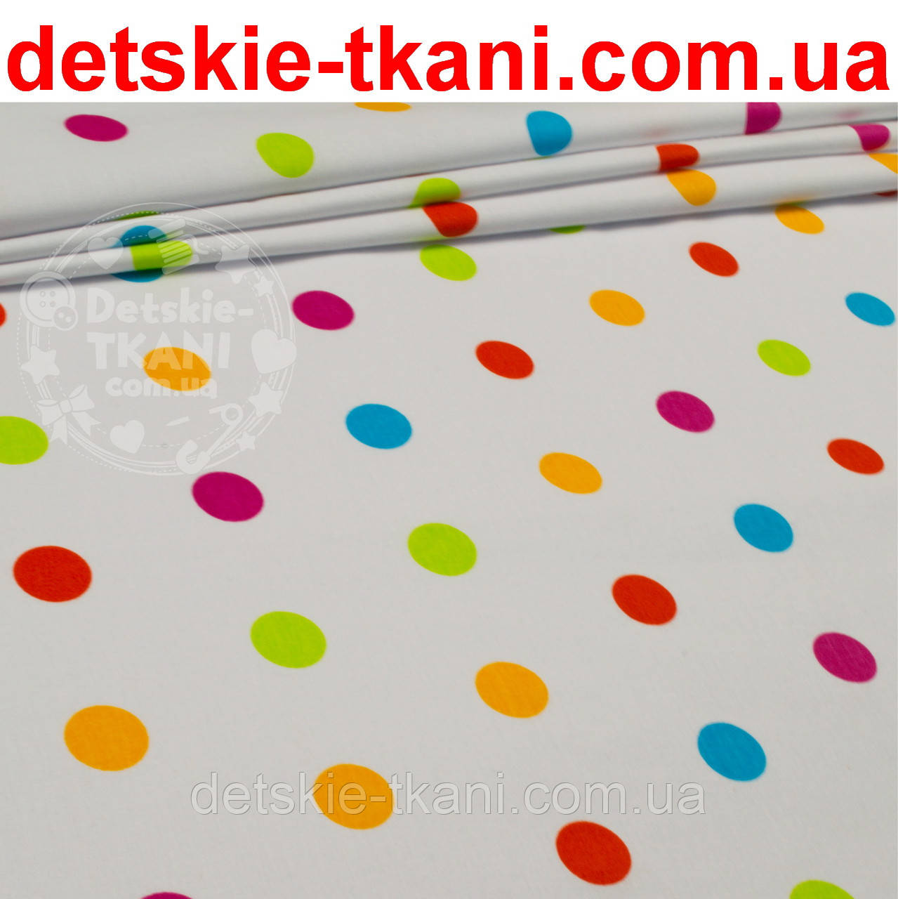 Ткань польская с разноцветным горошком (размером 23 мм) на белом фоне, № 918
