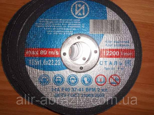 Круг відрізний по металу 125x3,0x22 Іршава