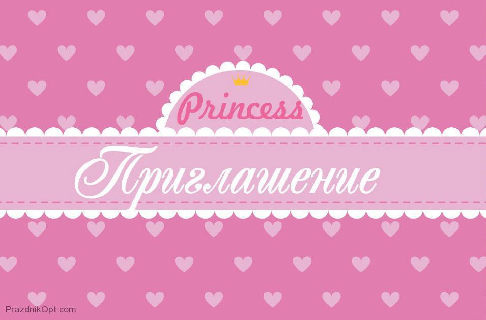 Приглашение Принцесса 118х76 мм