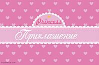 Приглашение princess18х76мм